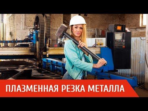 Режем металл - точно, быстро! Производство ЧЗПТ.