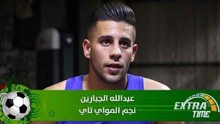 عبدالله الجبارين - نجم المواي تاي