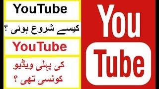 YouTube Kaisay Shuru Hwi ?? -- Inspiring Story of YouTube