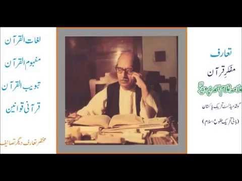 Salaat (Namaz) Ki Haqeeqat or Qurani Mafhoom complete by Ghulam Ahmed Parwez