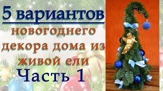Как сделать елку своими руками. 5 вариантов новогоднего декора дома из живой ели в 4 частях.