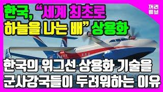 전 세계가 포기한 위그선을 한국이 세계 최초로 상용화 …