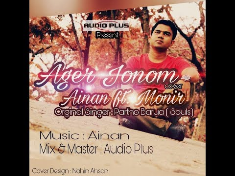 Souls - Ager Jonom (Cover) | Ainan Ft. Monir | Bangla Cover Song | Audio Plus
