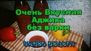 Аджика очень Вкусная без варки! Простые Рецепты! / Adzhika very tasty without boil! Simple Recipes!