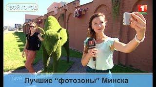Где сделать лучшие фото в Минске? ТВОЙ ГОРОД