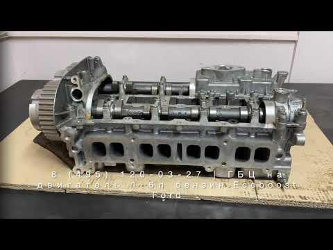 ГБЦ (головка блока цилиндров) двигателя 1.6л бензин Ecoboost на Ford и Volvo