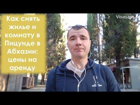 Как снять жилье и комнату в Пицунде в Абхазии в 2020 году: цены на аренду, где лучше жить