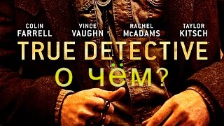 """О чем же второй сезон сериала """"Настоящий детектив""""?"""