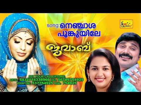 JAWAB | നെഞ്ചാശ പൂങ്കുയിലേ  | Traditional Mappilapattukal | Wedding Song | Kolkkalipattukal