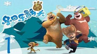 《熊出没之冬日乐翻天 Snow Daze of Boonie Bears》 #1 熊二的小被子【高清版】