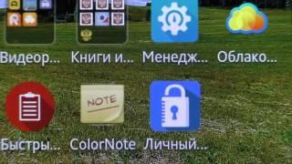 Блокноты на андроид телефон смартфон планшет