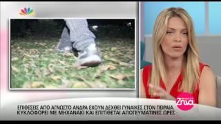 Entertv: Επιθέσεις από άγνωστο άνδρα έχουν δεχθεί γυναίκες στον Πειραιά