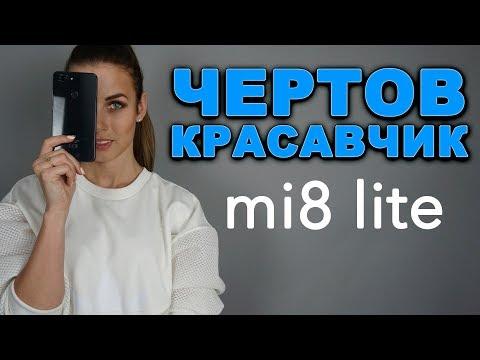 Xiaomi Mi8 Lite - БОМБА за свои деньги
