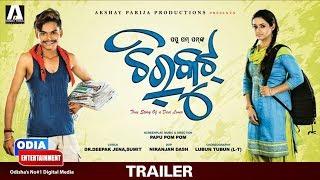 Chirkut (Trailer) | Odia Movie | Papu Pom Pom | Arojeet | Deepak | Ananya | Lubun-Tubun