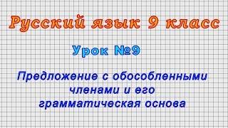 Русский язык 9 класс (Урок№9 - Предложение с обособленными членами и его грамматическая основа.)