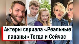 Актеры сериала «Реальные пацаны» Тогда и Сейчас