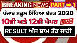 PSEB 10TH 12TH RESULT DECLARED TODAY | BIG NEWS RESULT | EDUCATION BOARD OFFICER CALL RECORDING