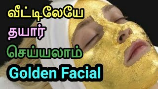 how to do Golden facial at home | Beauty tips in Tamil