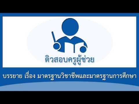 ติวสอบครูผู้ช่วย เรื่อง มาตรฐานวิชาชีพ และมาตรฐานการศึกษา 2559