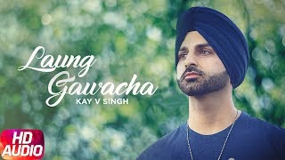 Latest punjabi song 2017 | laung gawacha | kay v singh | ammu sandhu | punjabi audio song