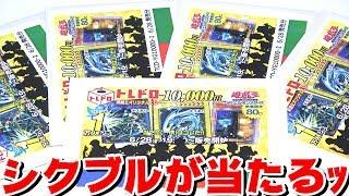 【遊戯王】当たりにシ、シクブルぅ!?80個限定の10,000円くじで奇跡の瞬間!?