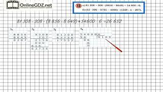 Урок 4 Задание 13 – ГДЗ по математике 4 класс (Петерсон Л.Г.) Часть 1