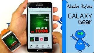 Galaxy Gear Review Arabic - معاينة شاملة ساعة سامسونج جالكسي جير