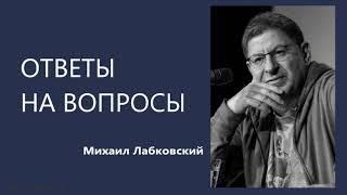 Ответы на вопросы НОВОЕ Михаил Лабковский