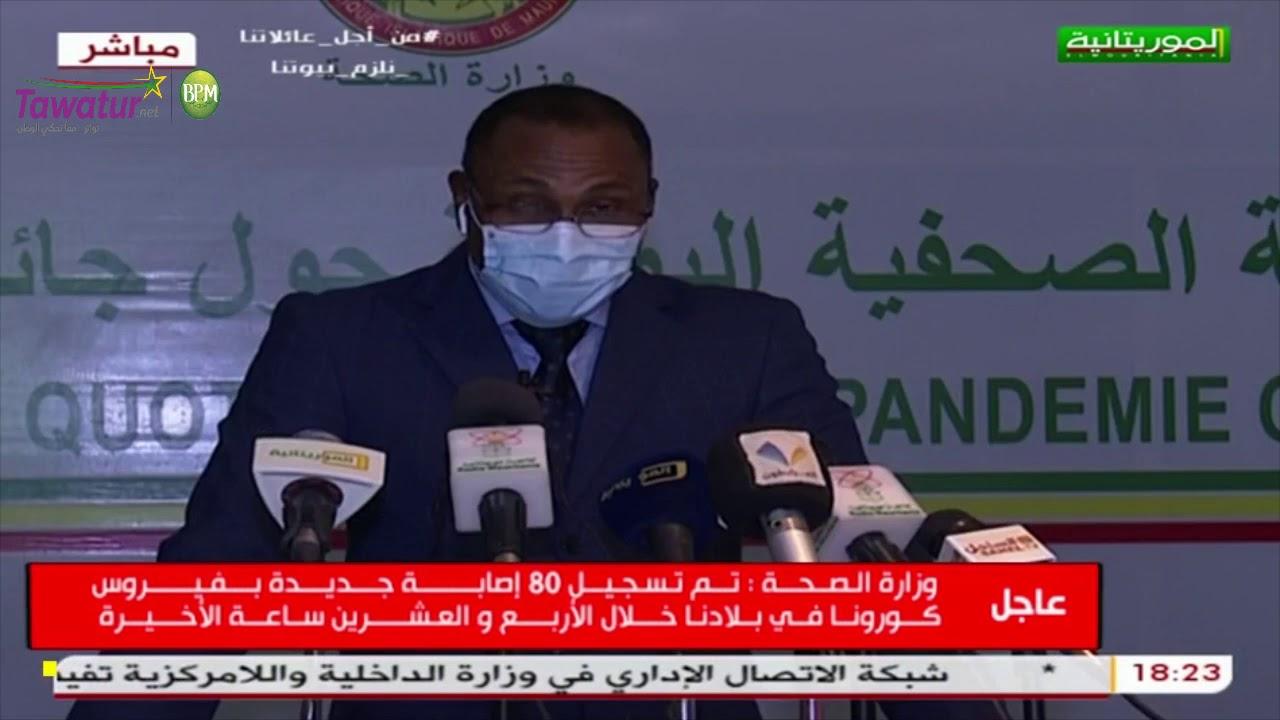 النقطة الصحفية اليومية حول جائحة كورونا - الأحد 12 يوليو 2020 | قناة الموريتانية