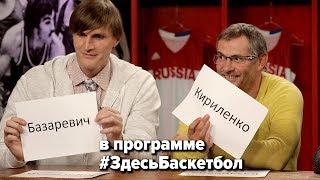 Базаревич и Кириленко в программе Здесь Баскетбол