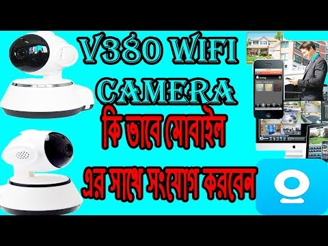 Repeat V380s ip camera setup in Bangla by Manik Rayhan