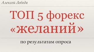 ТОП 5 форекс