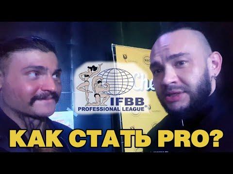 Игорь Гостюнин - Как стать IFBB PRO или Кто такой современный Бодибилдер? Секрет успеха 2019