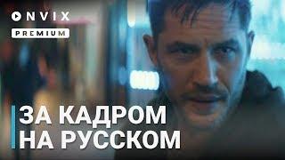 Веном / Venom | Трейлер на русском от ONVIX.TV