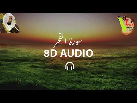 emotional-and-crying-recitation-of-surah-al-fajr-by-sheikh-hani-ar-rafai