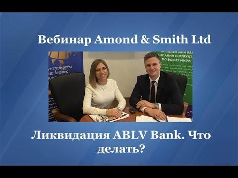 Ликвидация ABLV Bank. Что делать?