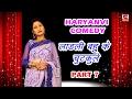 लाडली बहु के चुटकुले ( Part 7 )   Haryanvi Comedy    Shivani Raghav video