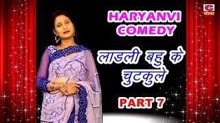 लाडली बहु के चुटकुले ( part 7 )|| haryanvi comedy || shivani raghav