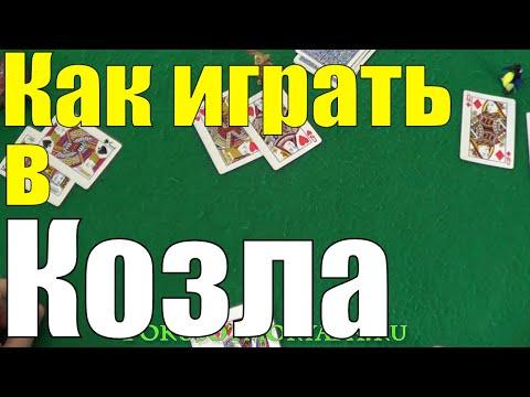Карточная Игра КОЗЁЛ / Как Играть в Козла / Правила Игры Козёл #карточныеигры