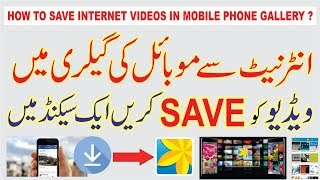 How to Save Internet Videos in Mobile Phone Gallery