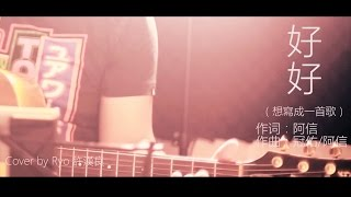 Mayday五月天 [ 好好 (想把你寫成一首歌) Song About You ] cover MV版
