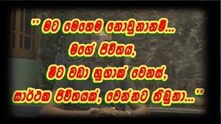 Video SriLankan LGBT Community Stories, ශ්රි ලංකීක LGBT ප්රජාවේ අත්දැකීම් - A teenager download MP3, 3GP, MP4, WEBM, AVI, FLV Juli 2018
