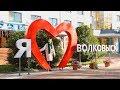 Города Беларуси. Волковыск