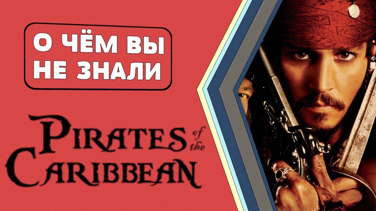 Смотреть порно пародия на фильм пираты карибского моря все части #8