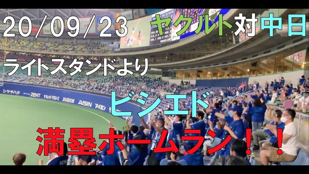 【満塁ホームラン】中日ドラゴンズ☆20年9月23日 ビシエド グランドスラムの瞬間!! ライトスタンドより(ヤクルト対中日 ナゴヤドーム)