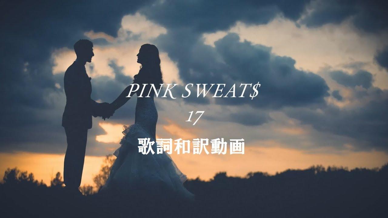 ピンク・スウェッツ「17」【歌詞和訳付き動画】