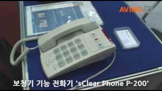 오코메드, 보청기 기능 전화기 'P-200…