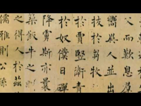 Chinese Calligraphy For Absolute Beginners High