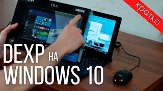 Планшеты на Windows 10 (DEXP)