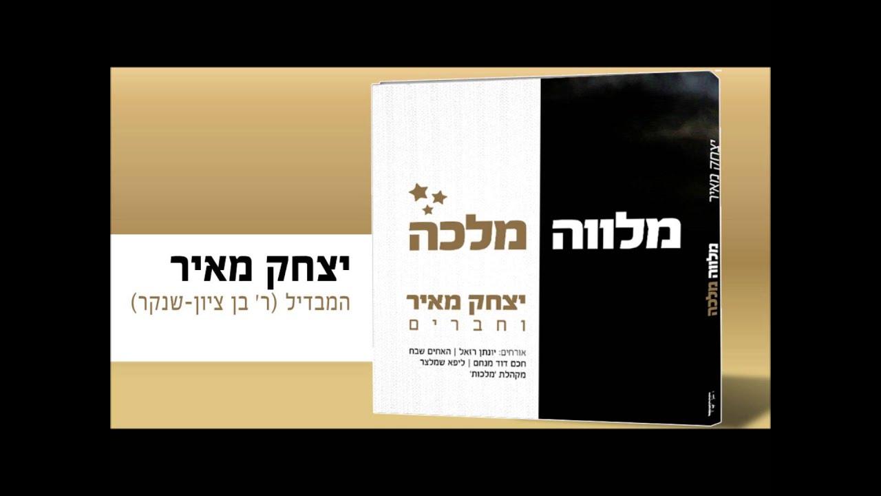 המבדיל - ר' בן ציון שנקר // יצחק מאיר